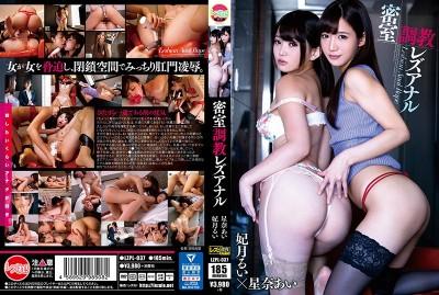 LZPL-037 Locked In A Room For Anal Lesbian S***e Training Rui Hizuki Ai Hoshina