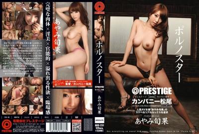 ABS-231 Porn Star Shunka Ayami