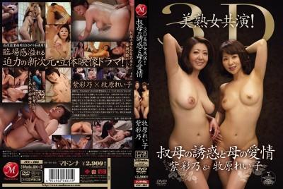JUC-483 3D美熟女共演! 叔母の誘惑と母の愛情 紫彩乃 牧原れい子