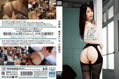 VGD-199 The Ass Nobility Reika Hashimoto Ayano Ogura