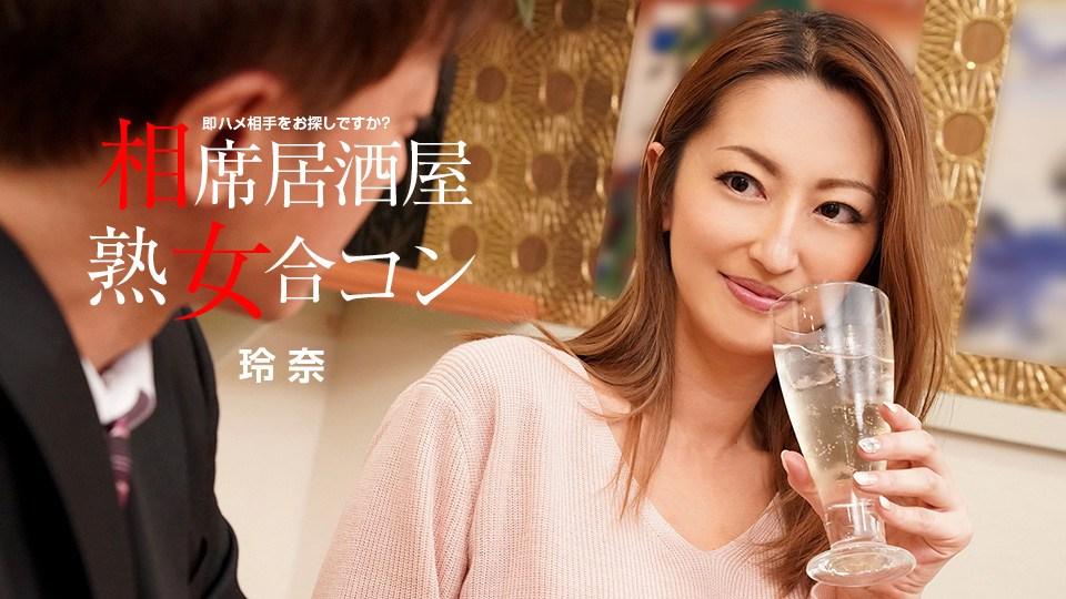 1pon-082920_001 相席居酒屋熟女合コン