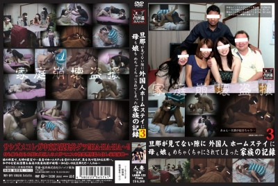 LHBB-122 The Record Of A Family Whose Stepmother And Daughter Were Fucked By A Homestay Foreigner While The Husband Wasn't Looking 3