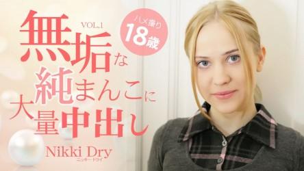 kin8tengoku-3259 白人美少女の無垢な純まんこに大量中出し 18歳 VOL1 Nikki Dry(ニッキー ドライ)