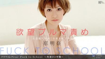 1pon-091410_927 「Fuck to School 〜性春の2学期〜」