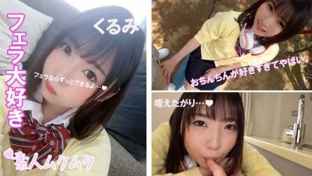 smuk-029 Kurumi