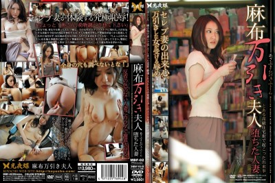MBF-002 (FANZA Exclusive) (Online Only) Husband And Wife In Name Only - Cheating Wives And Cheating Mistresses - Nozomi Arimura Azusa Misaki Chapter Two - Immoral Wives Cuck Their Husbands.