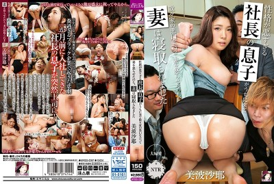 MRSS-097 Cheating With The Boss's Son - My Coworker's The Son Of The CEO And When He Came Over To My Place He Negged My Wife's Panties Off Saya Minami