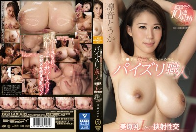EBOD-666 A Titty Fuck Expert Who Knows All The Pleasure Points Of A Cock. Cumming Between Beautiful, Colossal I-Cup Tits. Amazing Technique. 10 Continuous Ejaculation Special. Toka Rinne