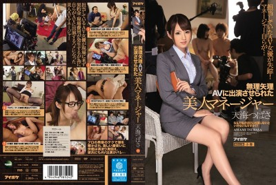 IPZ-587 Hot Manager F***ed Into Her Porn Debut Tsubasa Amami