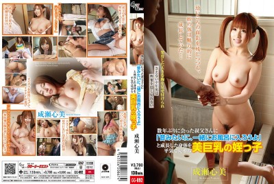 "GG-092 The Big Tits Neice Who Shows Off Her Grown-Up body To Her Uncle When She Meets Him After A Few Years And He Tells Her ""Let's Have A Bath Together Like We Used To"" Kokomi Naruse"