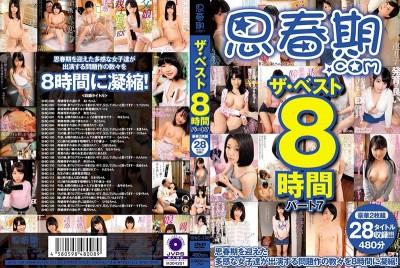 SHIC-138 Shishunki.com The Best 8 Hours Part 7