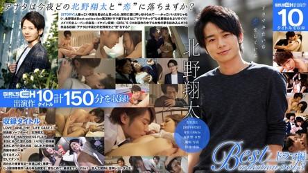 GRCH-303-2 Shota Kitano Best Hits Collection Vol.3 Drama Edition