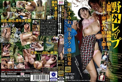 SGM-042 Outdoor G*******g - Far From Prying Ears, Married Women Cry Out In Vain As They're Ravished In The Dirt By Merciless Men