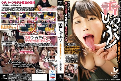 SKD-002 Tongue Sucking -I Wanna Eat Your Tongue- Honoka Tsujii