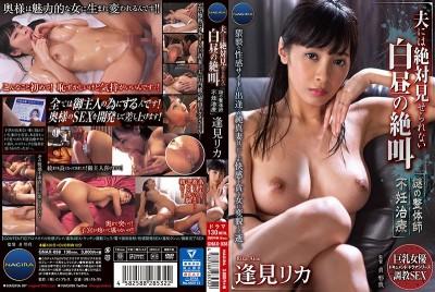 GNAX-038 The Daytime Scream I Can Never Show My Husband - Rika Aimi