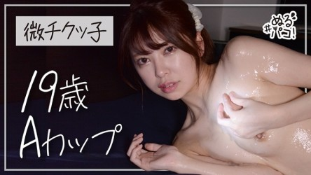 468NRPK-001 Hinako Complete coverage from raw to married women