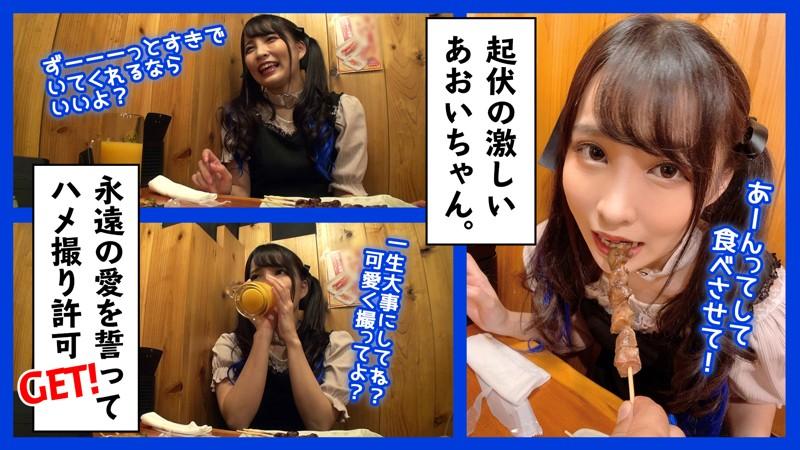 jrai-002 Aoi