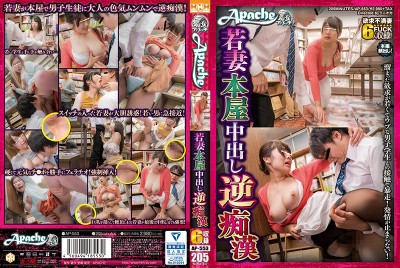 AP-553 A Young Wife Bookstore Creampie Reverse M****ter Attack