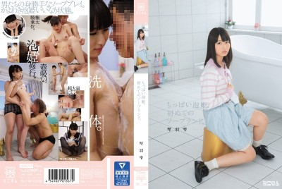 MUM-212 Soapland Worker With Small Tits. Her First Time In A Soapland. Shizuku Kotohane