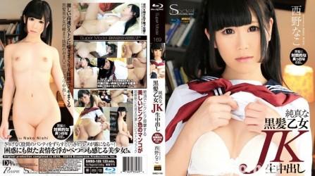 SMBD-169 S Model 169 純真な黒髪乙女JK生中出し : 西野なこ (ブルーレイディスク版)