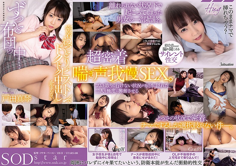 STARS-186 Under The Covers - Passionate Piston Sex And Neverending Creampies - Makoto Toda