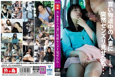 JKNK-114 If You Suddenly Show Off To A Married Woman In The Middle Of Shopping...