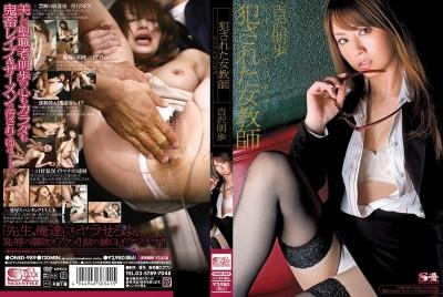 ONED-989 R**e x Barely Censored Ravaged Teachers Akiho Yoshizawa