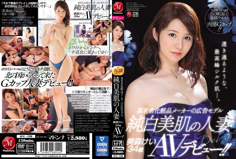 JUL-120 A Former Model For A Famous Cosmetics Brand - A Beautiful Married Woman With Fair Skin - Kei Morimoto, 34yo, Porno Debut
