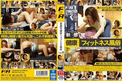 FAA-322 A New Sensation Health x Fitness Sex Club vol. 8