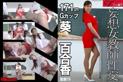 472FJS-007 妄想女教師性交 葵百合香