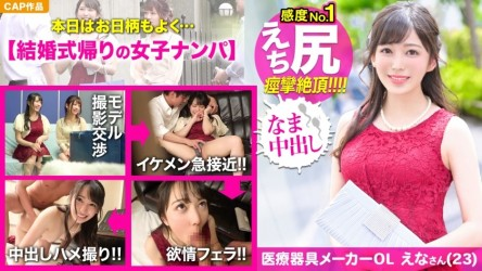 476MLA-001 Picking up a neat orthodox beauty on the way home from the wedding The beautiful body wrapped in a glossy crimson dress is a generalized erogenous zone that turns on the erotic switch no matter where you touch it Yamato nadeshiko who keeps smiling even during sex is cum shot