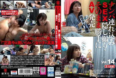 SNTJ-014 Former Rugby Player Takes Her to a Hotel, Films the Sex on Hidden Camera, and Sells it as Porn. vol. 14
