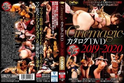 CMC-246 Cinemagic Catalog DVD 2019 - 2020