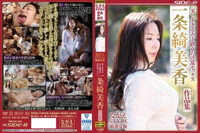 NSPS-785 NAGAE STYLE Super Select Actresses Excessively Beautiful Fifty-Something Ladies Having Horny, Lusty Sex Kimika Ichijo Video Collection