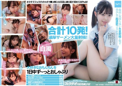 SDAB-150 Total 10 Semen Shots! A Beautiful Girl Who Loves Blowjobs And Is Very Satisfied With Sucking Dick All Day Long - Asuka Momose