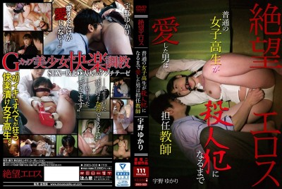 ZBES-003 Hopeless Erotica - An Ordinary S********l Becomes A K**ler - The Man She Loves Is Her Homeroom Teacher Yukari Uno