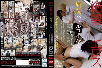 ZBES-004 Hopeless Erotica: Haruna Aitsuki/Yui Serina/Yukari Uno - Hospital Battle Royale