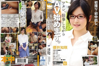 HND-232 Her First Shoot And Creampie. I'm Going To Start Doing Porn While I Work. Chisaki Tokui