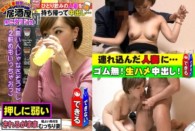 MEKO-441 Married Woman Observation Variety 9. Voluptuous Bodies Are Addictive!! A Married Lady With A Sexy Body Who Looks Hot With Her Short Hair