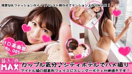 NUKIMAX045 <超イチオシ>美人でエロい素人お姉さんのハメ撮り!これは抜けます!!顔も体も綺麗で目線モザイクも無し!