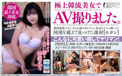 OSST-002 (For Streaming Editions) We Filmed An Adult Video With An Exquisite Korean Beauty. We Nampa Seduced This Beautiful Girl In Korea Who Looks Just Like Nao Matsu***** For A Quickie! A Sexual Genius Who Transcends Borders (Sebon)