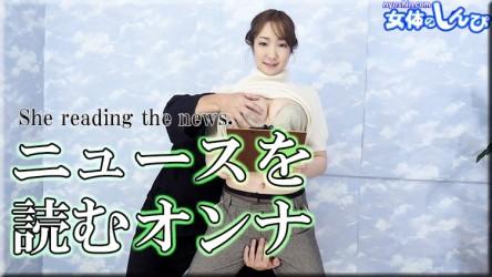 nyoshin-n1875 ニュースを読む女