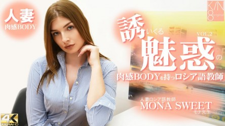 kin8tengoku-3091 誘いくる誘惑の肉感BODYを持つロシア語教師 人妻ロシア語教師 VOL2 Mona Sweet(モナ スイート)