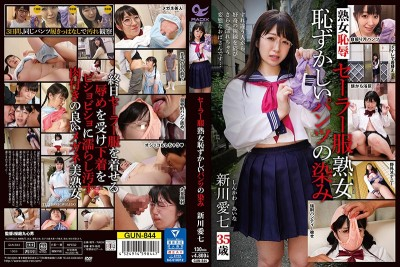 GUN-844 Mature Woman In Sailor Uniform - Embarrassing Stain On Her Panties: Ai Shinkawa 7