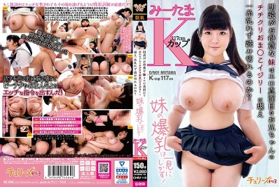 CHRV-119 Can A Younger Stepsister, Who Is Trying To Read Aloud, Endure Her Serious, Erotic Brother's Pussy Grabbing And Finish Reading Without Missing A Beat? Big Tits Seeing, Mitama K-cup 117cm