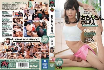 DASD-500 Dick Flashing Action Rui Nanase