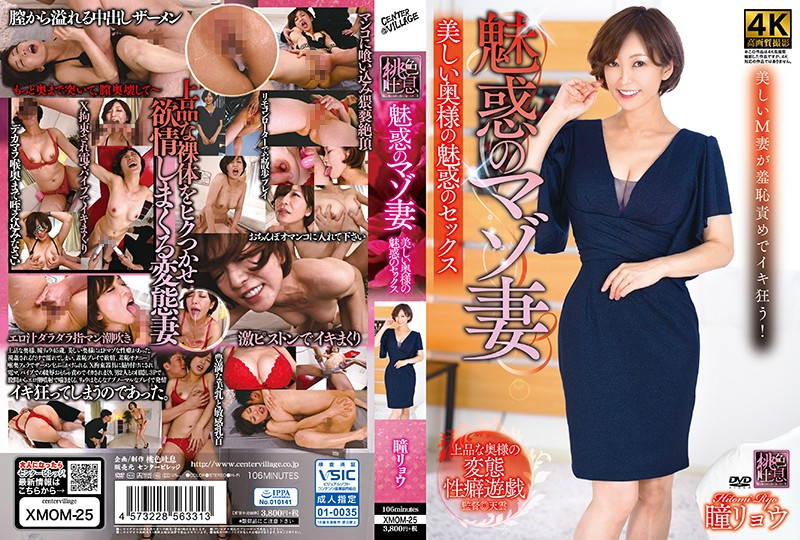 XMOM-025 Enchanting Masochist Wife: Enchanting Sex With A Beautiful Wife Ryo Hitomi