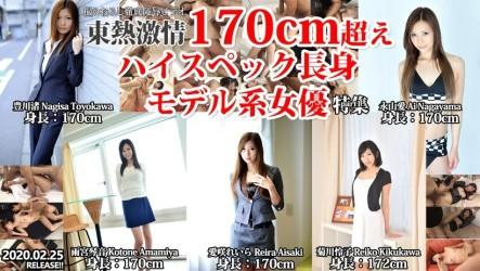 N1445 東熱激情 170cm超えハイスペック長身モデル系女優 特集 part1