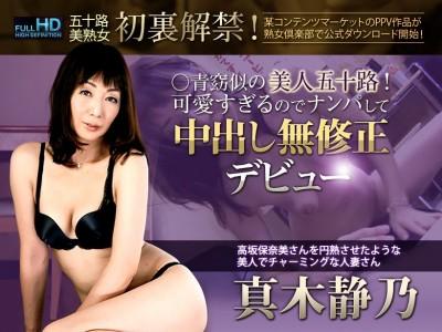 Jukujo-Club-8024 真木静乃 無修正動画 「中出し初裏デビュー」 真木静乃