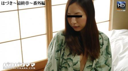 Paco-082110_171 人妻・熟女専門アダルト動画 - パコパコママ